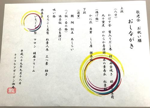 IMG_4373おしながき.jpg