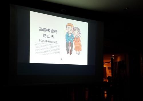 20180921_虐待勉強会①ぶろぐ.jpg